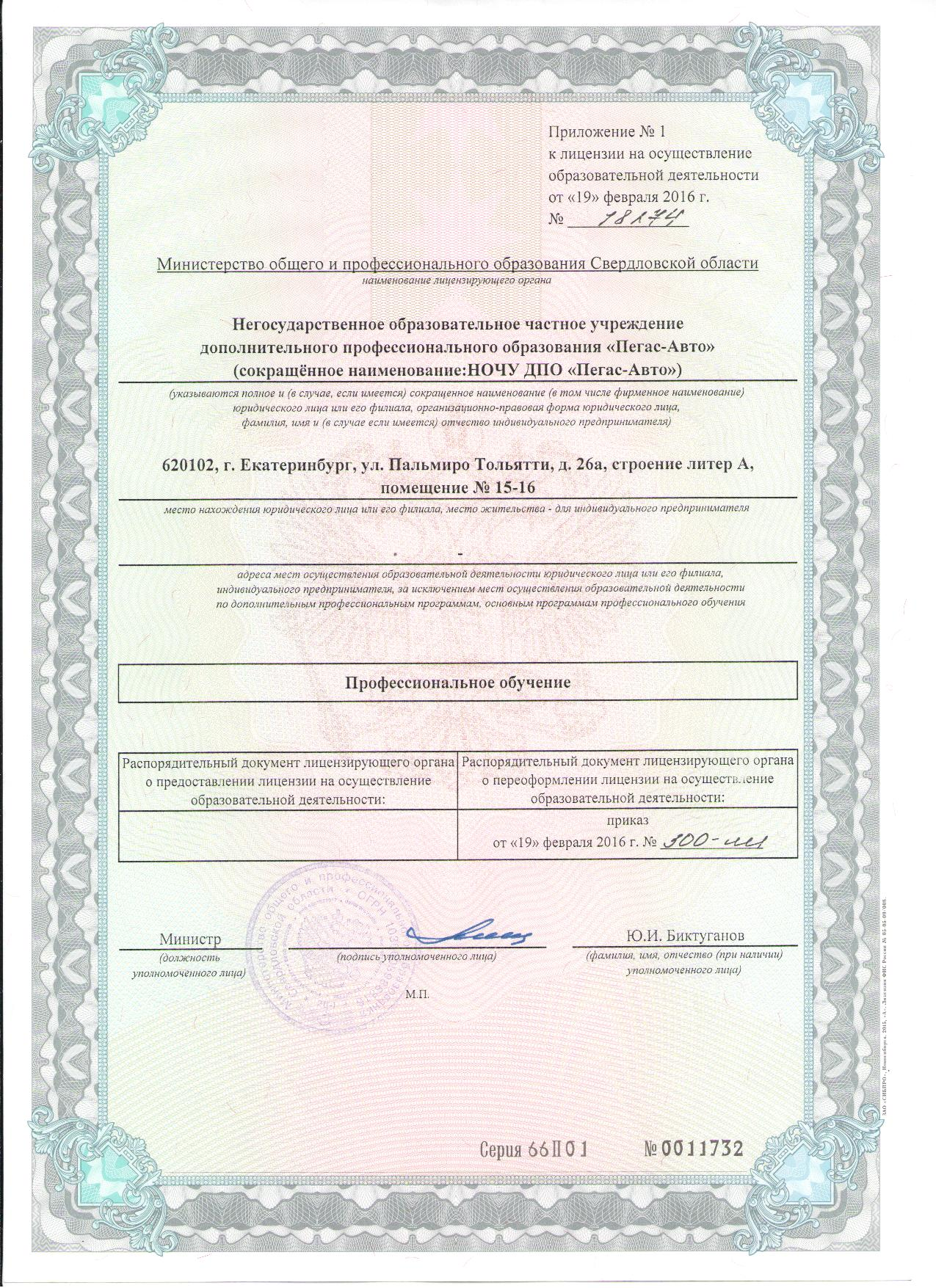 licenziya-002