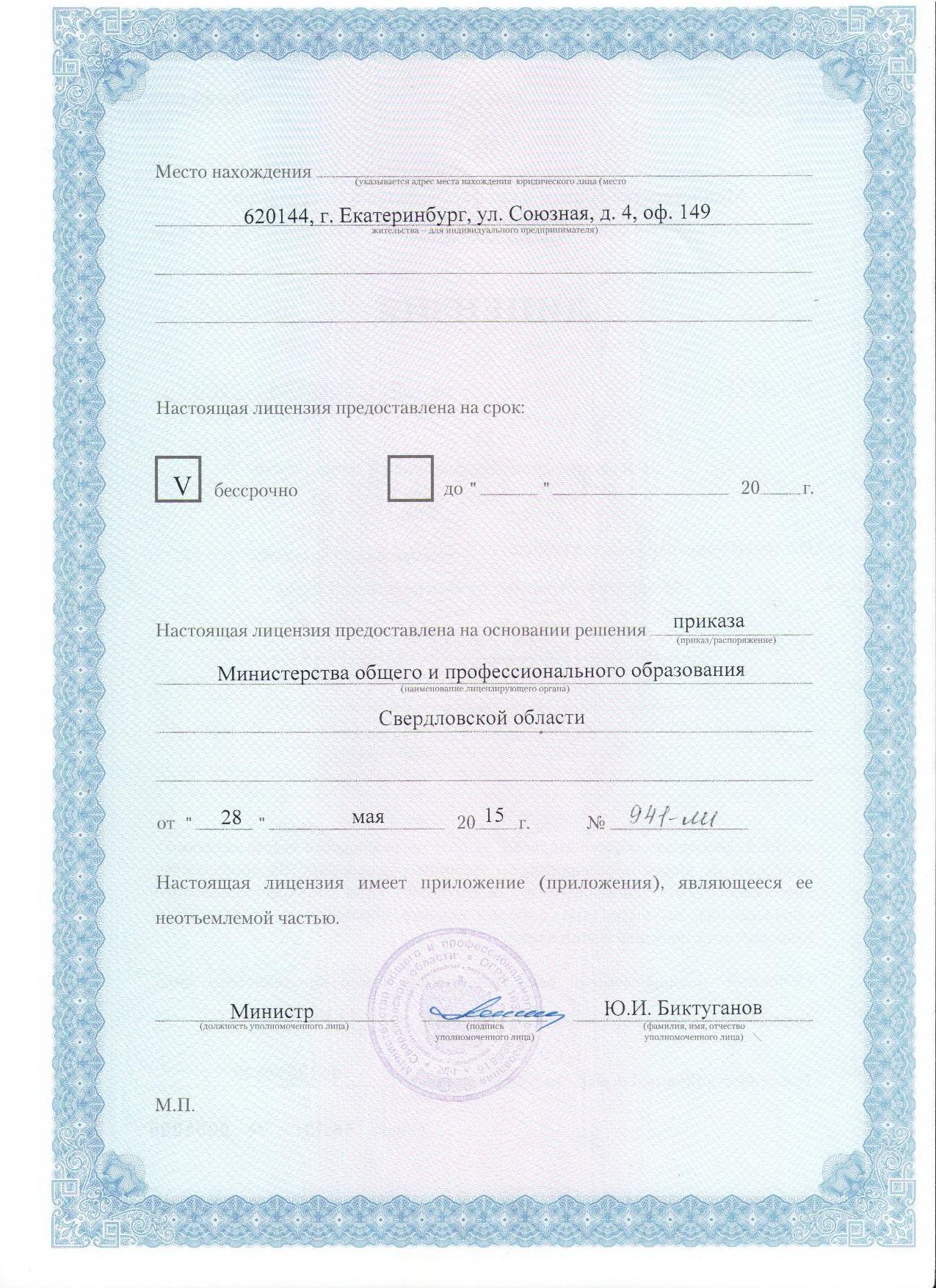 лицензия ооообратня сотона